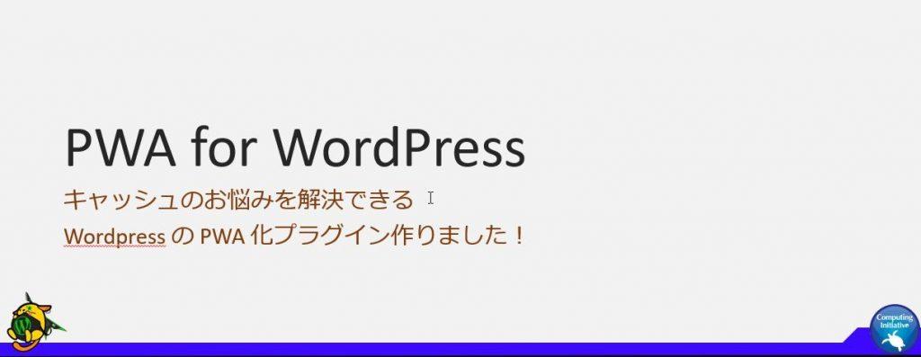 スライドキャプチャ PWA for WordPress リリース